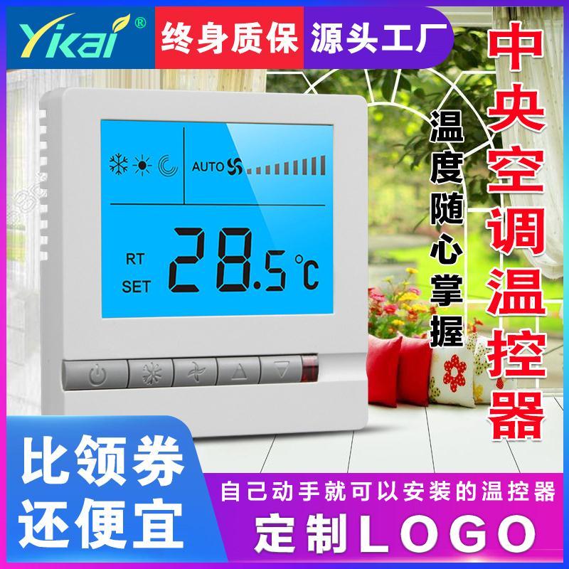 2019年新款中央空调温控器