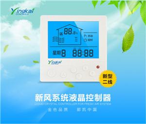 中央空调温控器怎么控制风机盘管的?凯亿风机盘管温度控制器