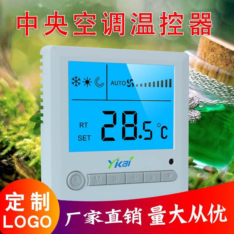 中央空调温控器接线时注意的事项