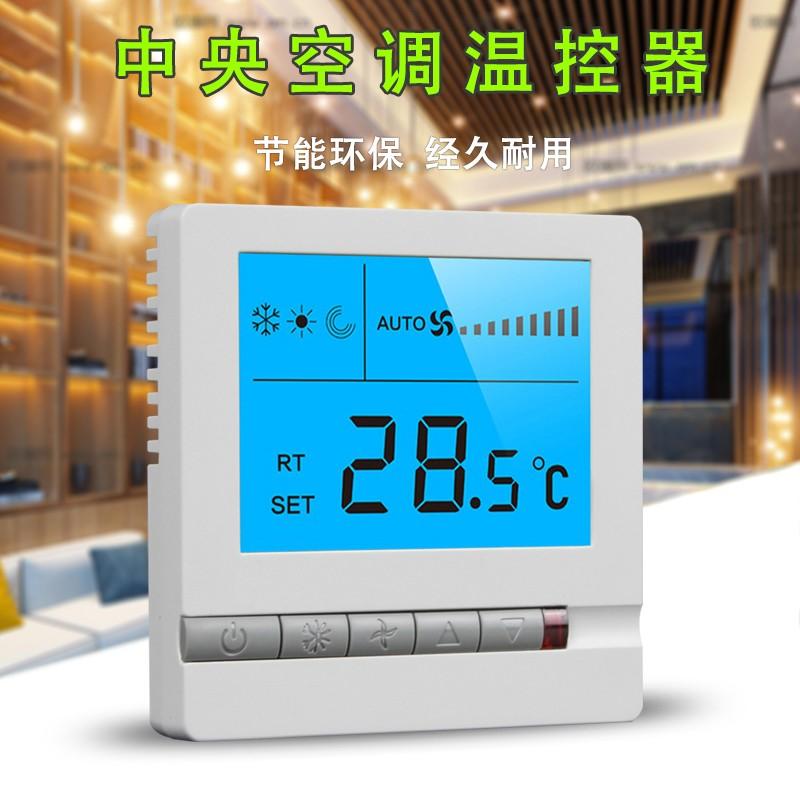 山西厂家在挑选中央空调温控器时有什么注意事项?