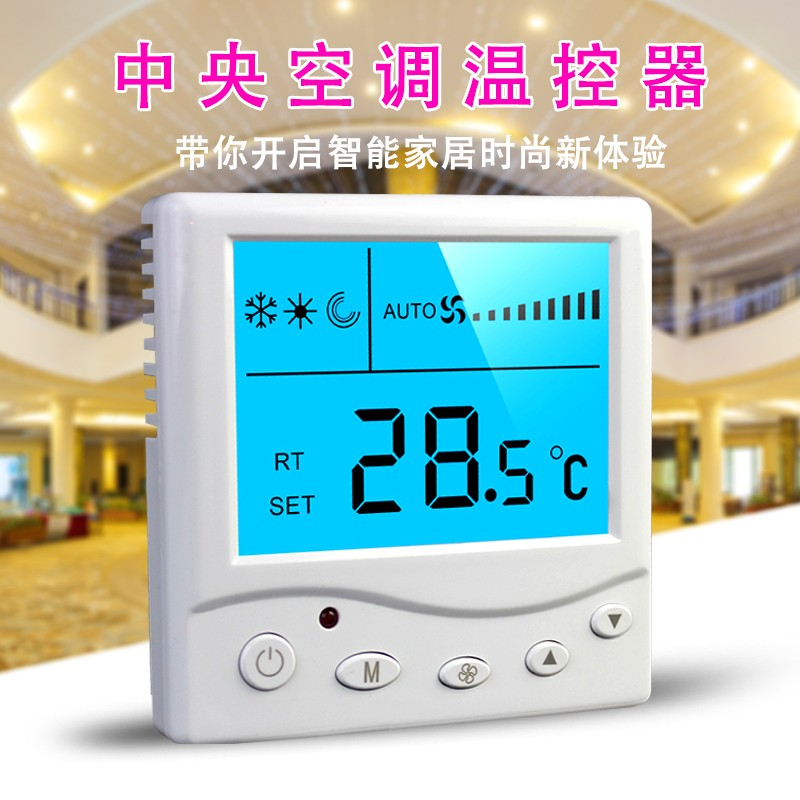 怎样选择合适的中央空调温控器--